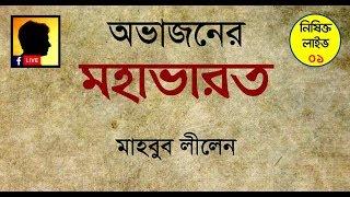 Download Video অভাজনের মহাভারত থেকে পাঠ! MP3 3GP MP4
