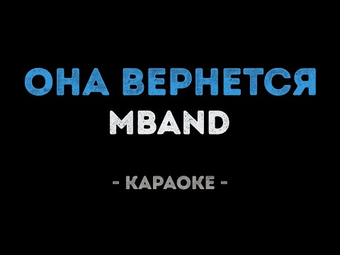 MBAND - Она вернется (Караоке)