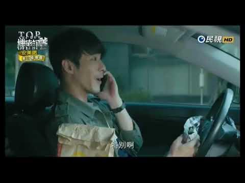 法務部調查局106年國安迷你劇集「TOP機密訊號 第1集」