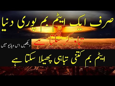 Atom Bomb Explosion Documentary In Urdu/Hindi | Pakistan army advanced technology