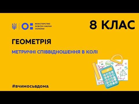 MON UKRAINE: 8 клас. Геометрія. Метричні співвідношення в колі (Тиж.1:ЧТ)