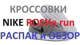 Кроссовки NIKE ROSHe run - распаковка и ОБЗОР #95