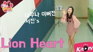 [쌩 날 Dance - 곰 Pick] 키즈댄스 소녀시대(Girls' Generation) - Lion Hea…