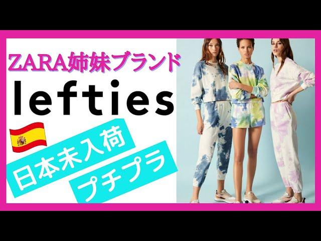 スペイン版GU(ジーユー)ZARAの姉妹ブランドLefties レフティーズ/プチプラで洋服・靴・アクセサリーが揃う/定価がすでにセールみたいな値段