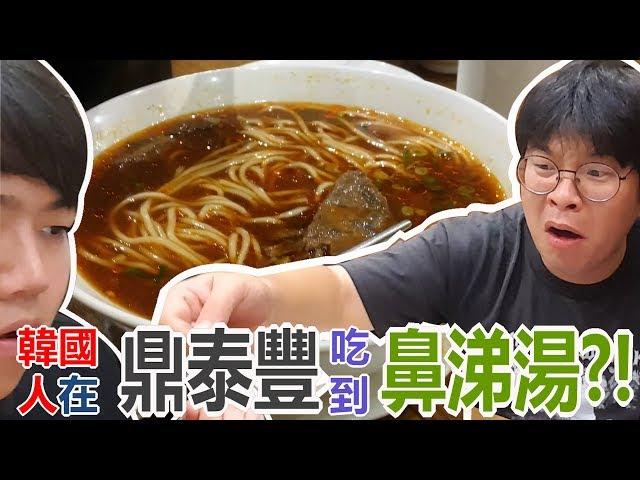 韓國人第一次去台灣鼎泰豐,吃到鼻涕湯?!_韓國歐巴 胖東 Wire-Head