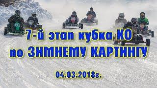 Зимний картинг, Слободской, 3 марта 2018г.