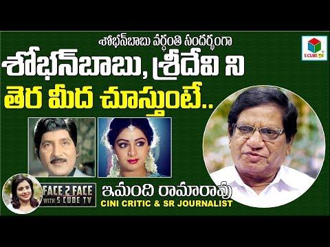 శోభన్ బాబు, శ్రీదేవిని తెర మీద చూస్తుంటే.. Imandhi Ramarao About Sobhan Babu - Sri Devi Pair Movies