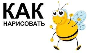 Пчелы картинки. КАК НАРИСОВАТЬ ПЧЕЛУ поэтапно карандашом