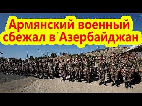 Армянский военнослужащий сбежал в Азербайджан
