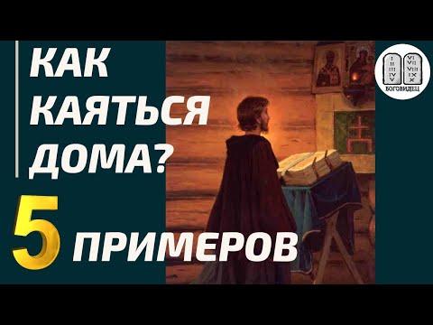 Как каяться дома? 5 примеров. Максим Каскун