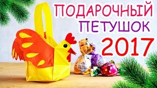 Оригами ПЕТУШОК С СЮРПРИЗОМ / Новогодние ПОДАРКИ из бумаги