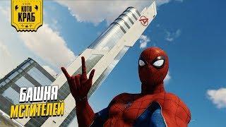 Башня Мстителей в новой вселенной | Прохождение Spider-Man PS4 (Часть 2.5)