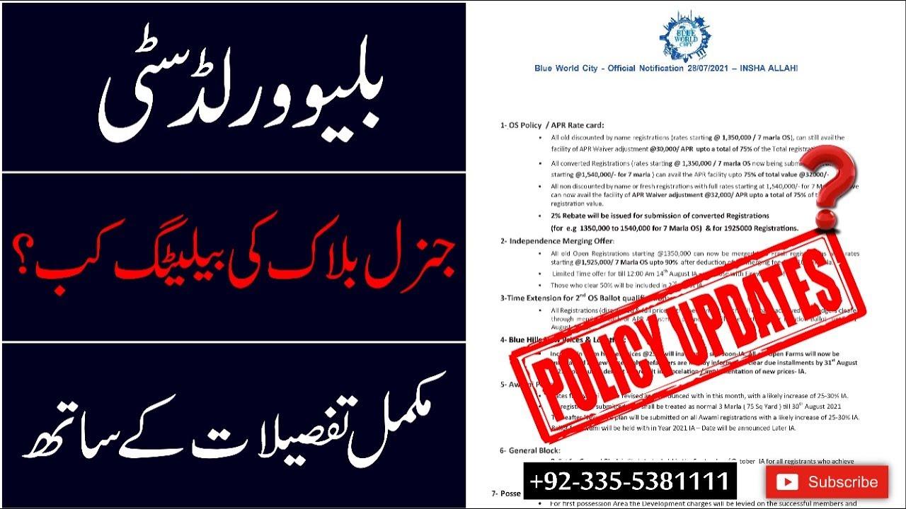 Blue World City Islamabad    Blue World City General Block Next Balloting?