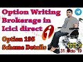 icicidirect Margin Trade in hindi - YouTube