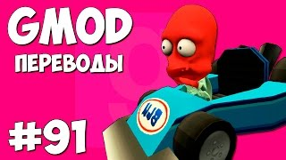 Garry's Mod Смешные моменты (перевод) #91 - Опасные дороги (Gmod: Hide And Seek)