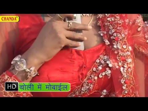 Choli Me Mobile || चोली में मोबाइल || Piyush Ranjan