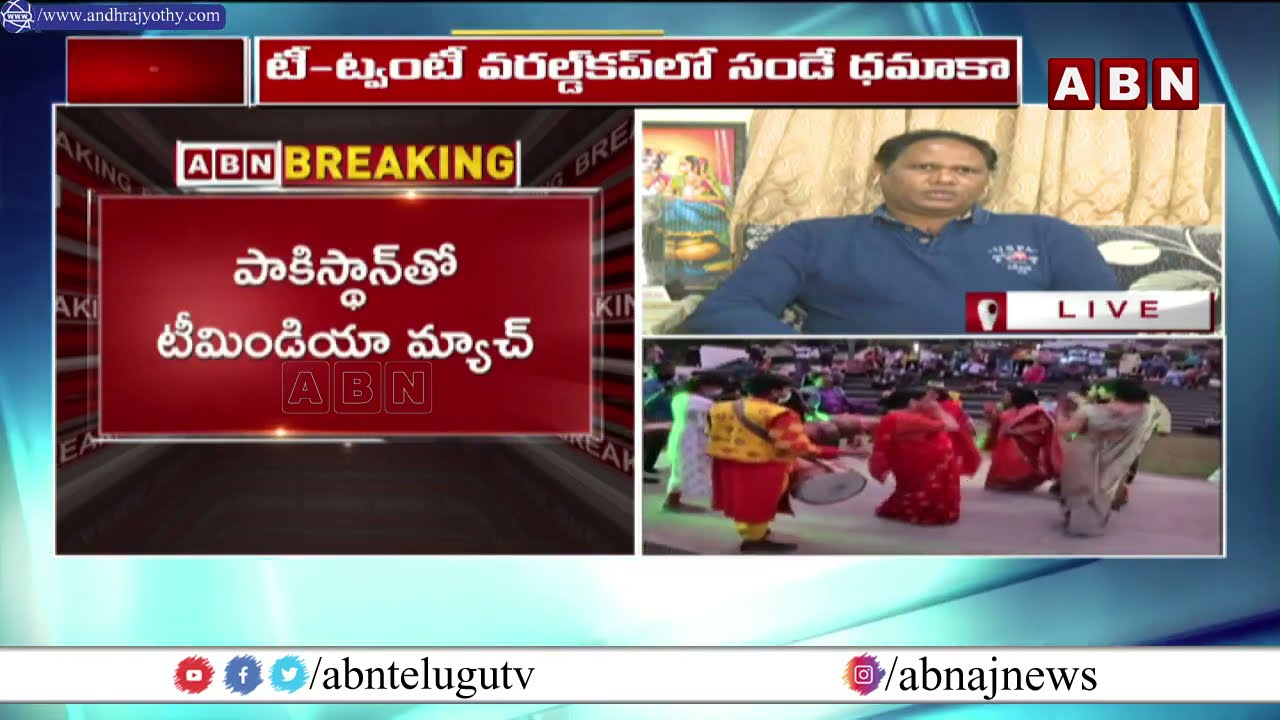Download Pakistan Won the Toss and Elected to Field | T20 World Cup Live Updates || ABN Telugu