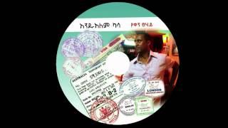 Andualem Kassa - Yeqen Tsehay  የቀን ፀሃይ  (Amharic)