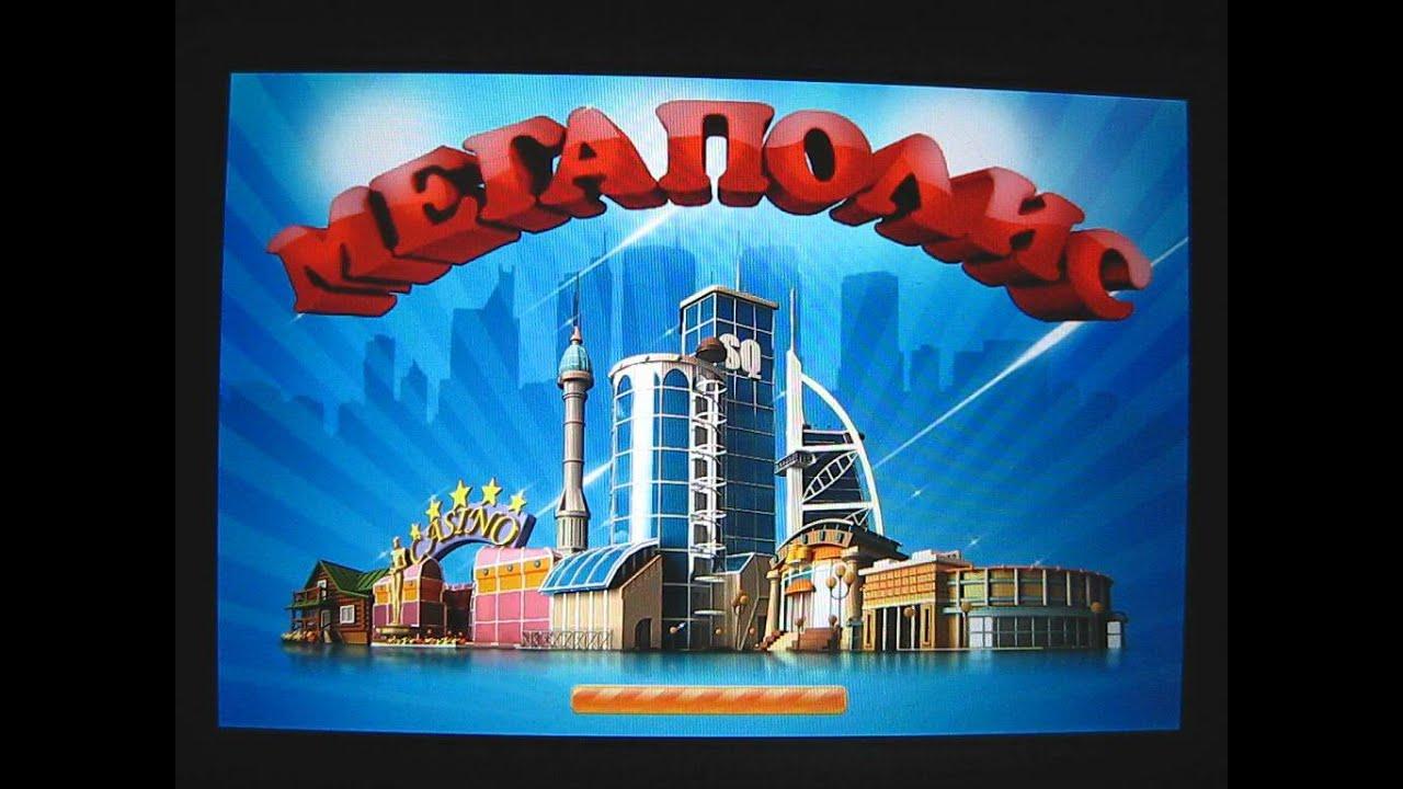 игра мегаполис взломать деньги