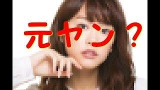「スミカスミレ」桐谷美鈴は元ヤンキーで性格が悪い? チャンネル登録よ...