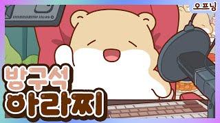 방구석 아라찌🐹 | 오프닝 | 세계 최초 유튜브하는 햄스터가 있다?! | 애니메이션/만화/햄스터/animation/cartoon/hamster