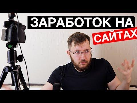 Как сделать сайт и начать зарабатывать на нем от 10 тысяч рублей в месяц