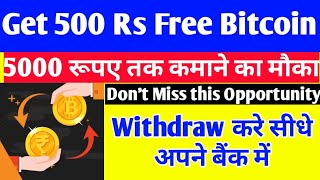 Earn 500 rupees Free Bitcoin | Coindcx Crypto Exchange Latest Offer | Free Bitcoin