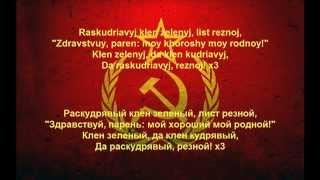 Smuglyanka Moldavanka / Смуглянка-Молдаванка - Red Army Choir Lyrics