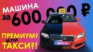 Воюем с перекупами за машину из такси: ищем автомобиль за 600 тысяч