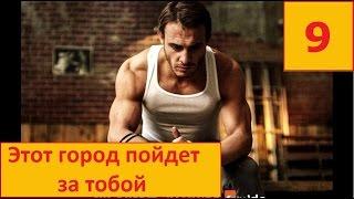 Этот город пойдет за тобой 9 серия на русском