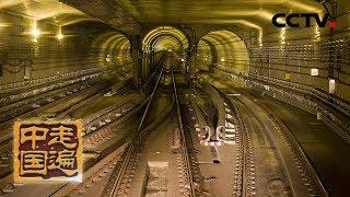 《走遍中国》系列片《穿越城市-地下攻坚》西安地铁6号线是如何攻克湿陷性黄土地层的呢?20190814 | CCTV中文国际