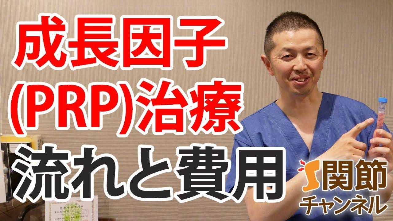 成長因子治療(PRP治療)の流れと費用は? - YouTube