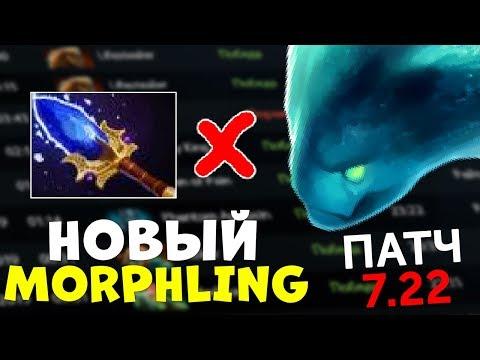 видео: 9К ИГРОК О НОВОМ МОРФЕ - morphling dota 2