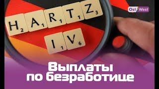 Пособие по безработице в Германии Hartz-IV сокращать не будут