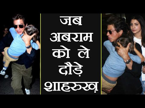 Shahrukh Khan PROTECTING Abram Khan from the MEDIA at Mumbai Airport | FilmiBeat