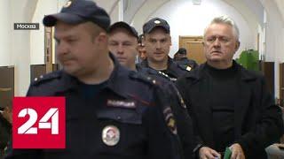 По другую сторону профессии: судью-мошенника из Анапы взяли под стражу в Москве - Россия 24
