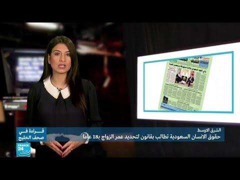 حقوق الإنسان السعودية تطالب بقانون تحديد عمر الزواج بـ18 عاما  - 16:00-2019 / 11 / 11