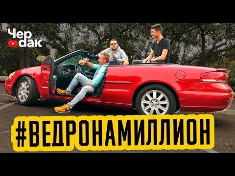 Кабриолет за 350$. проект #ВЕДРОНАМИЛЛИОН