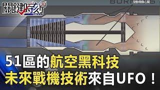 51區的航空黑科技 美軍未來戰機關鍵技術來自羅斯威爾UFO!? 關鍵時刻 20180706-3黃創夏