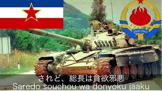 """ユーゴスラビア版 """"赤軍に勝る者なし"""" 日本語訳 Red army is the strongest (Yugoslavia version)"""
