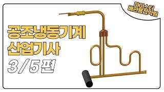 """공조냉동기계산업기사 3/5 플레어,확관 1/2""""…"""