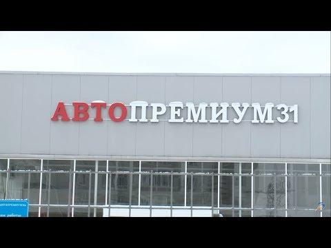 Новые подробности дела «Автопремиум31»