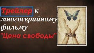 """Трейлер к многосерийному фильму """"Цена свободы"""""""