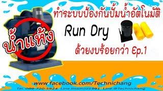 ทำระบบป้องกันปั้มน้ำอัตโนมัติ Run Dry ด้วยงบร้อยกว่า Ep.1