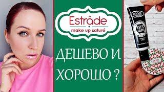 Косметика Estrade: это СЛИШКОМ дешево? //Angelofreniya