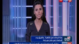 النشرة الرياضية : بعثة الزمالك تصل القاهرة والفريق يبدء الاستعداد لصن داونز دون راحة