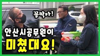 [안산시공무원이 미쳤대요] #내과내홍 #도시정보센터