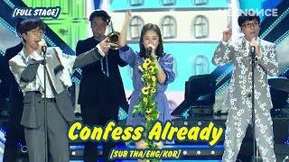 [FULL STAGE] Confess Already - Jeon Soran & Yoo Jae Suk [RUNNING MAN][THA/ENG/KOR]