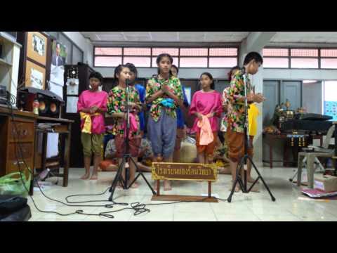 เพลงฉ่อย2 : โรงเรียนแจงร้อนวิทยา กรุงเทพมหานคร สพม.เขต1
