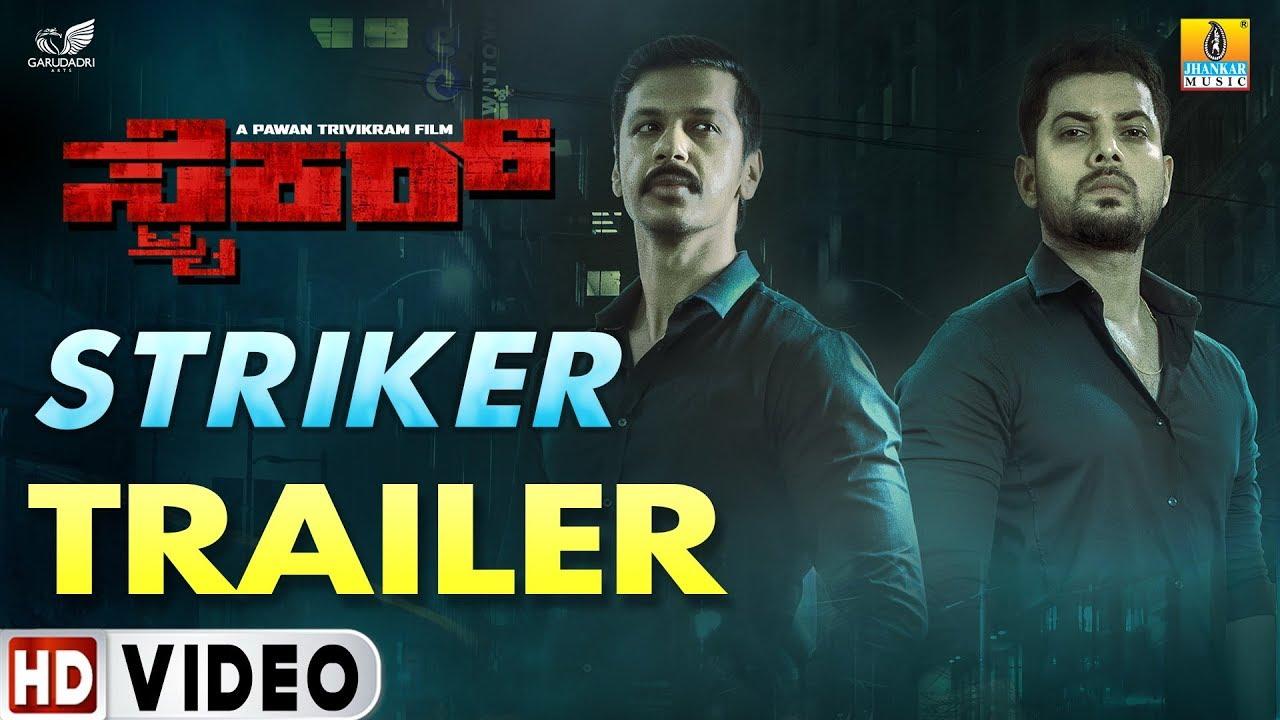 Striker-New Kannada Movie Trailer | Movie Release-22nd Feb I Praveen-Lokesh-Shilpa I Jhankar Music